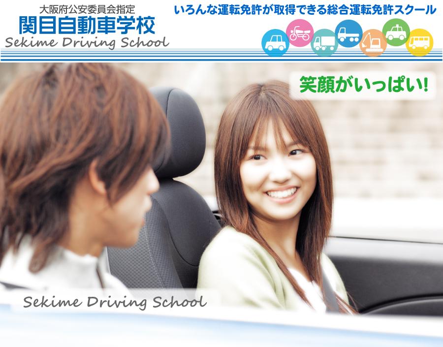 学校 関目 自動車